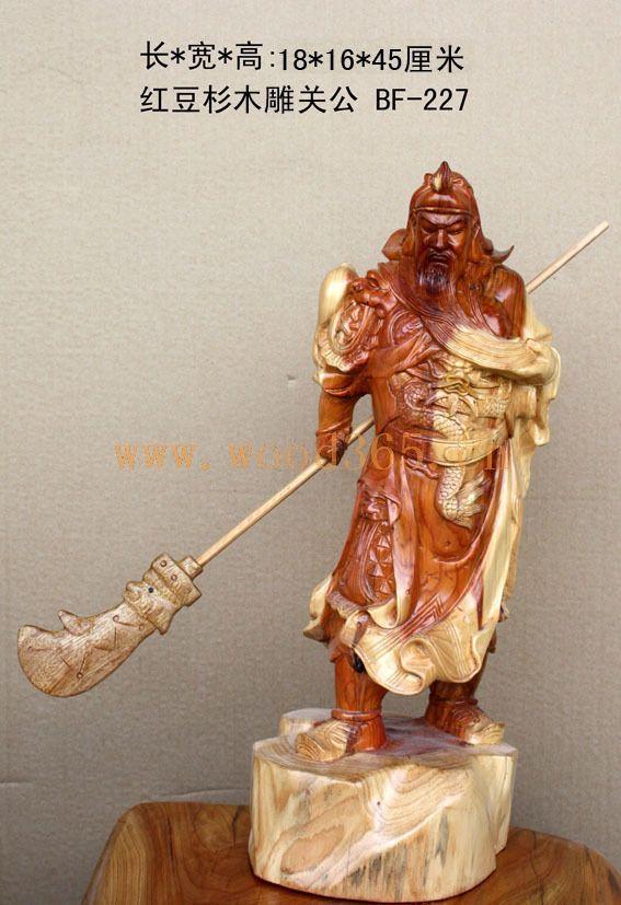【老根根雕厂】红豆杉木雕关公木雕工艺品东阳木雕