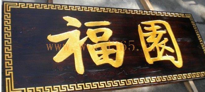 中国政府经典实木牌匾制作
