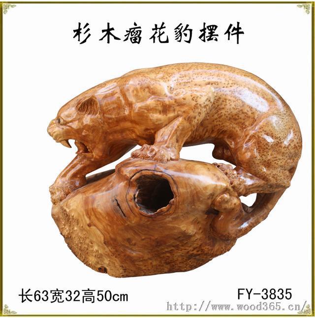 佛缘木雕根雕工艺品天然杉木瘤豹子 招财动物古玩摆件