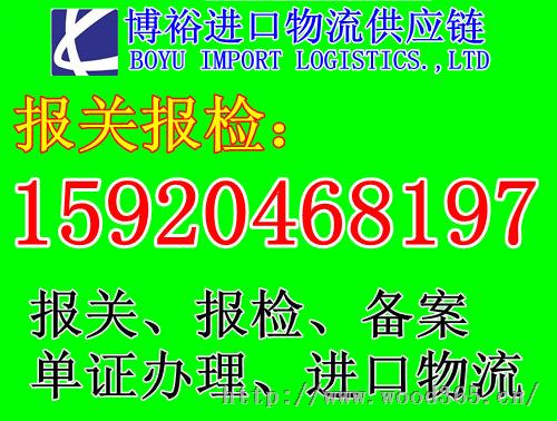 缅甸红木进口清关公司