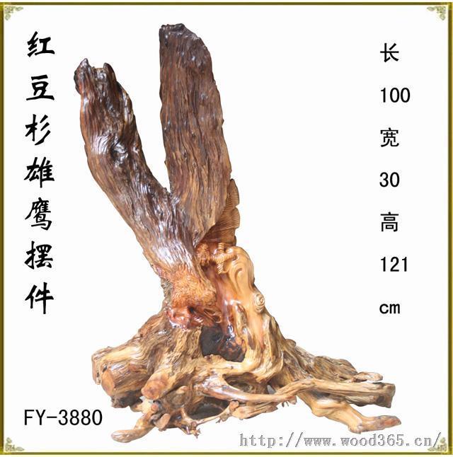 【佛缘木雕】半天然根雕红木红豆杉雄鹰大鹰展翅动物