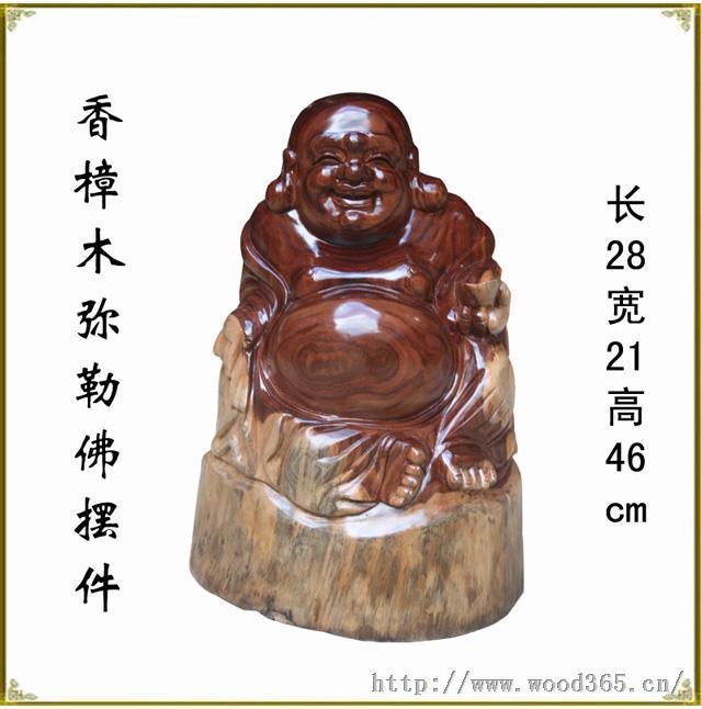 【佛缘木雕】根雕刻工艺品 香樟木弥勒佛像 坐佛古玩招财摆件
