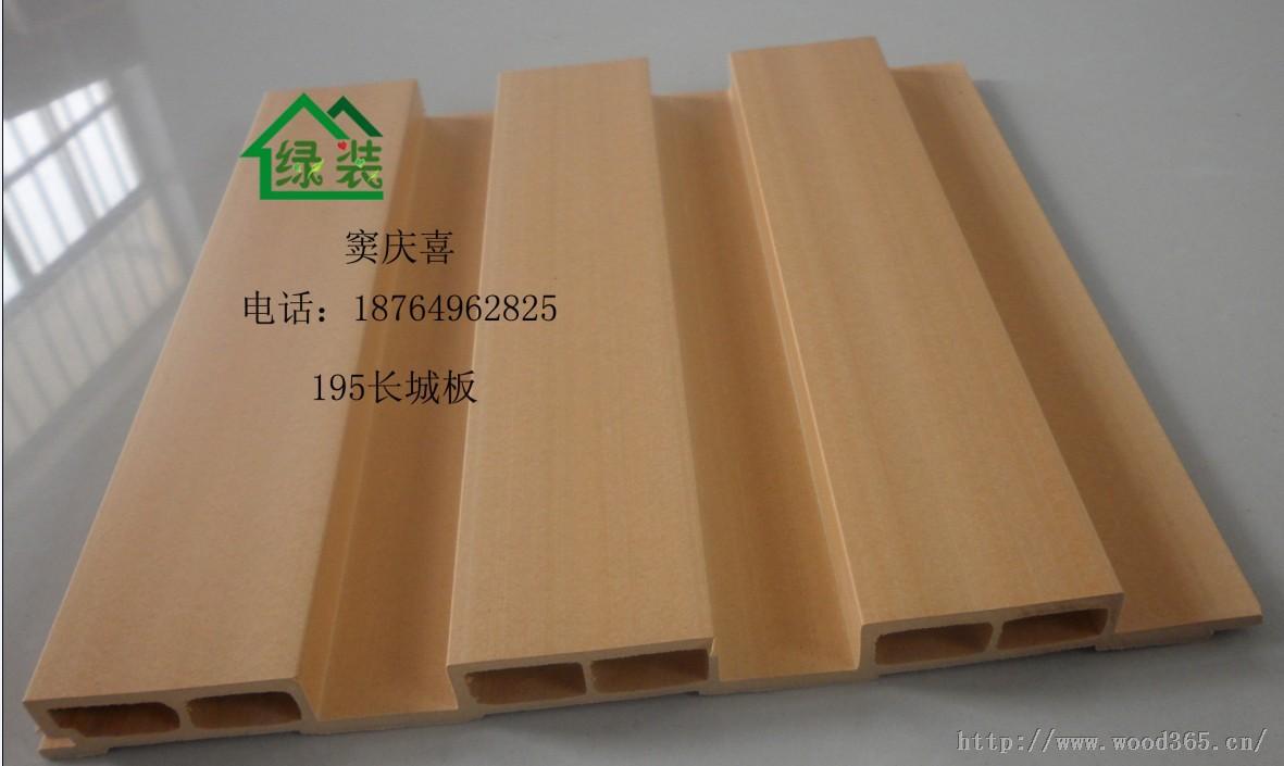 195长城板/生态木吊顶/生态木厂家/生态木价格