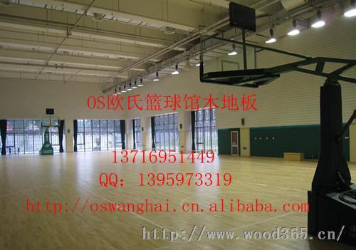 体育木地板 运动木地板 篮球木-北京欧氏