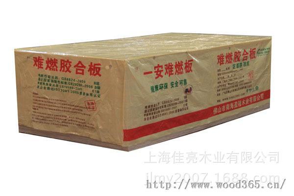 平安牛板材 一安牌阻燃板胶合板 难燃多层板 防火胶合板15mm