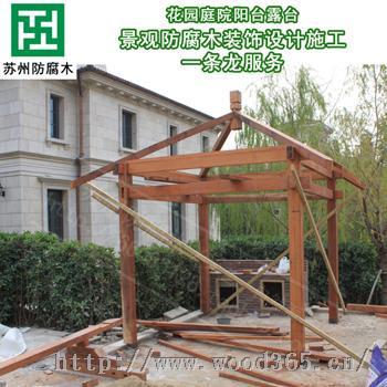 承接别墅庭院花园阳台木地铺葡萄架等户外防腐木设计施工