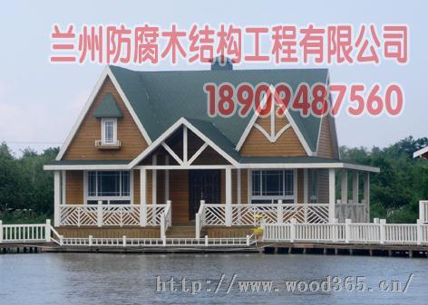 兰州木结构房屋,木结构别墅