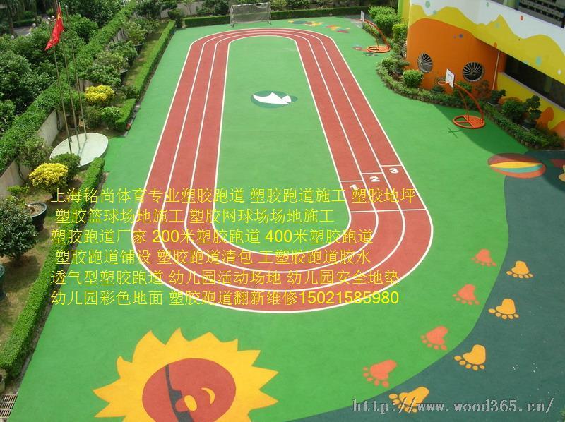 塑胶地坪,网球场,羽毛球场,篮球场,健身器材,安全弹性胶垫,幼儿园场地