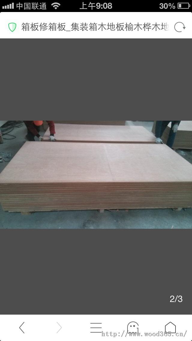 供应优质集装箱地板18651799981