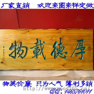 实木雕刻牌匾对联,木质招牌匾额,园林景区指示牌指,栏
