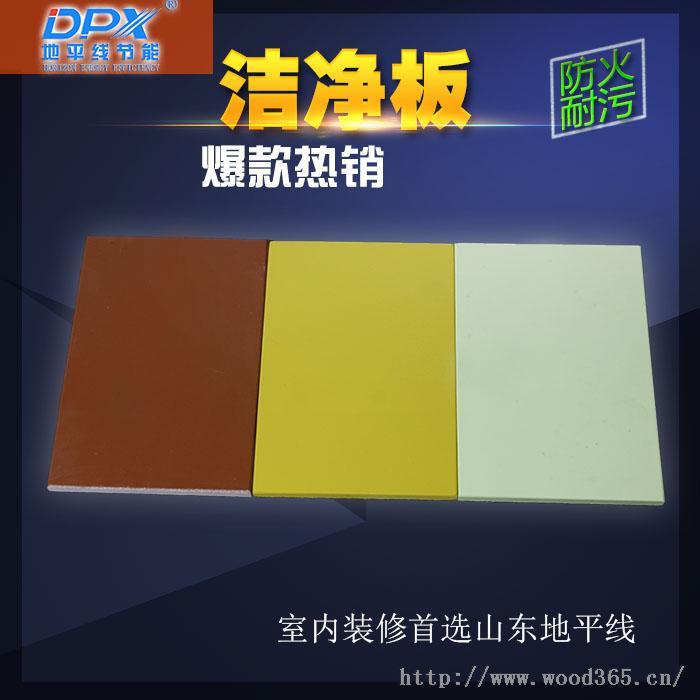 DPX洁净板高品质