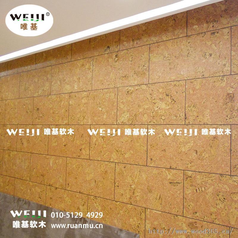 软木墙板的花色自然典雅,质轻,触感、质感极佳,能抗污染、防静电、防虫蛀、节能环保、冬暖夏凉,被誉为纯天然的绿色环保材料。 唯基软木背景墙是300*600*3mm的标准规格,葡萄牙原装进口软木板分为浮雕与平面更多花色选择,纯手工加工制造还原生活本原。我们经常在一些高档的会所和酒吧及办公室里都可以看到用唯基软木墙板装饰的墙面我们经常在一些高档的会所和酒吧及办公室里都可以看到用唯基软木墙板装饰的墙面,这种软木墙板在现代家庭里一般用做电视后面的背景墙、玄关、吊顶等。 唯基软木墙板对于音乐发烧友来说,软木墙板则是最
