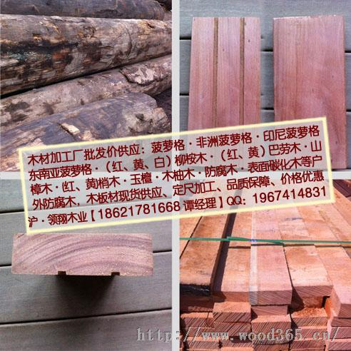 货供应 山樟木防腐木 山樟木防腐木地板 山樟木防腐木户外家具木材 图片