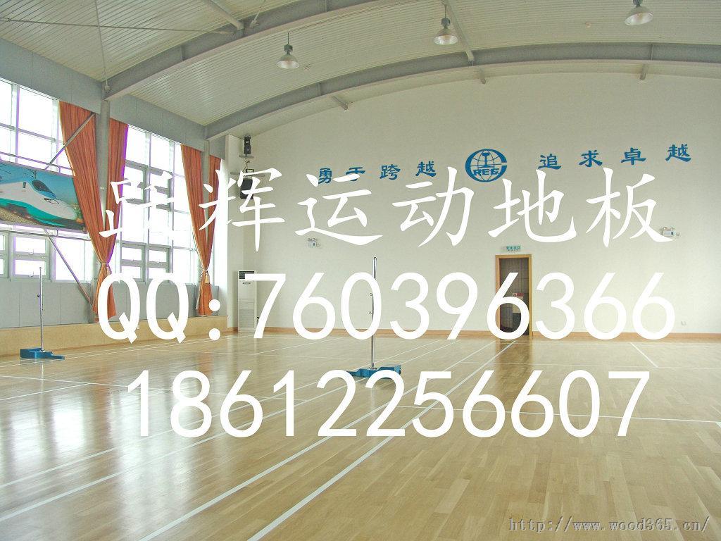 正宗厂家木地板体育木地板