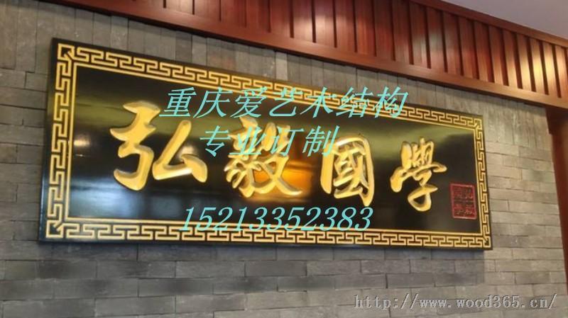 重庆爱艺木结构有限公司