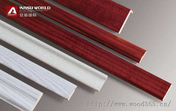 安宿国际实木装饰线条