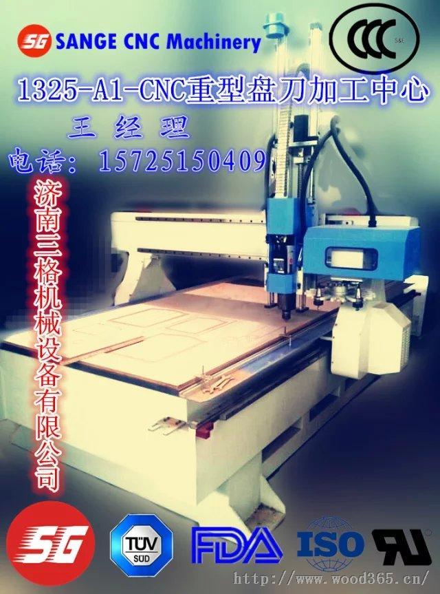 芜湖橱柜门板生产设备Ψ吸塑门板加工雕刻机 济南三格机械厂