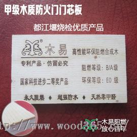 木质防火门门芯板