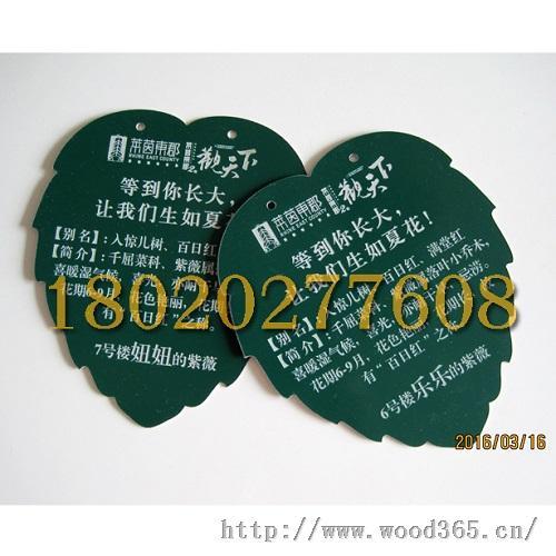 小区树木认养牌,植物标示牌,树叶型树牌,户外悬挂树牌,写字植物牌