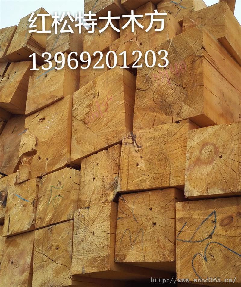 红松特大方木