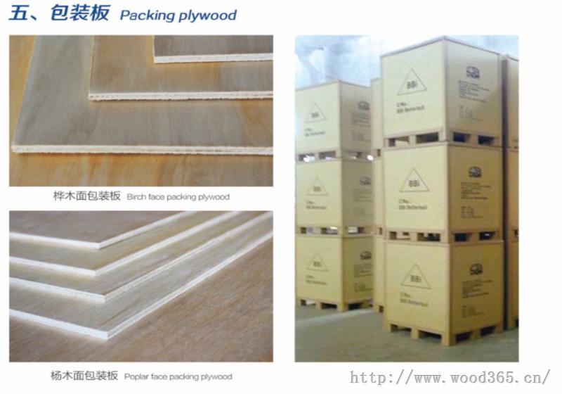 供应包装板材光强胶合板