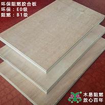 B1级阻燃胶合板家具板