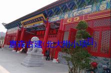 古建寺庙牌楼修建、茶楼酒店中式装修、四合院古建