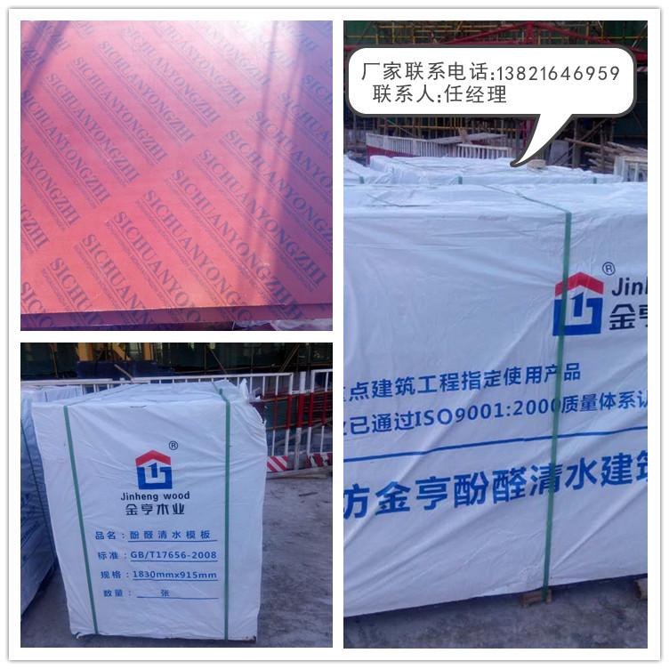文安覆膜板清水模板 北京五棵松项目中标木模板单位