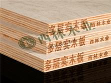 西林木業E0級板材:環保與品質的完美結合