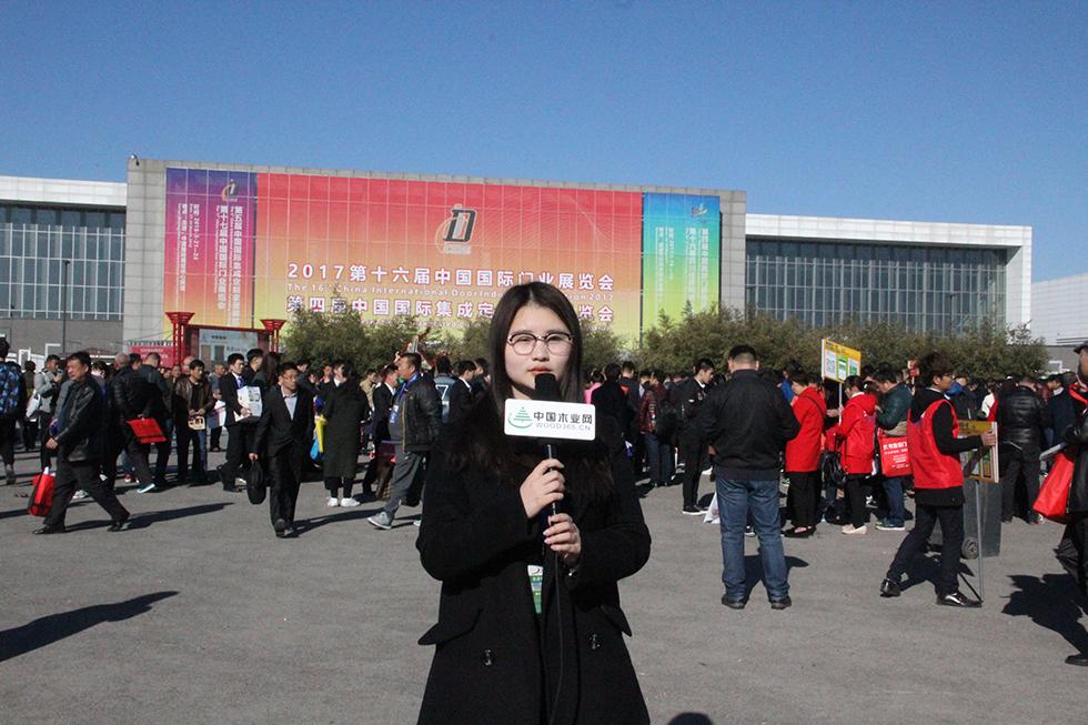 第十六届中国国际门业展览会正式开幕