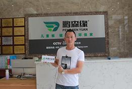 鵬森緣荊州楊波 :我的目標是力爭每年突破6000萬