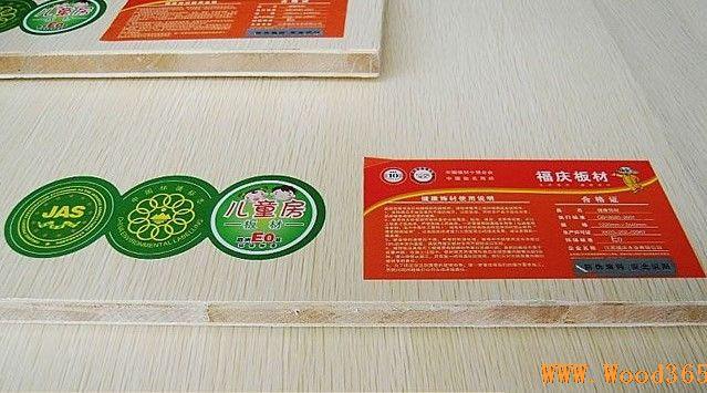 福庆木业免漆板生态板商标更新换代