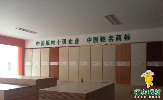 店面整体形象采用福庆全国连锁店面标准装修; 福庆图片; 福庆板材装饰