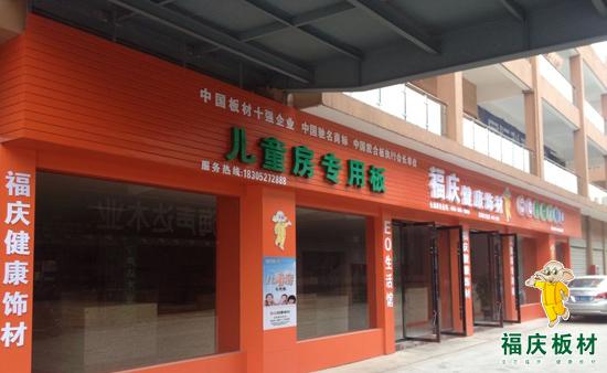 店面整体形象采用福庆全国连锁店面标准装修,简约不失格调的装饰风格