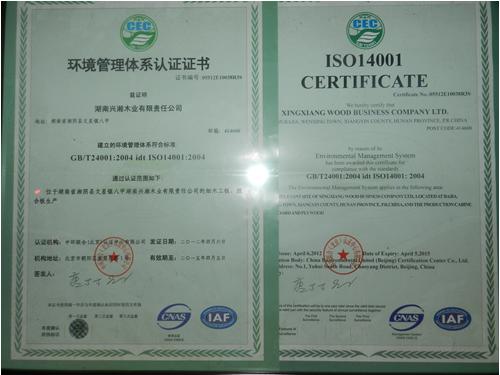 兴湘木业iso14001环境标志产品认证