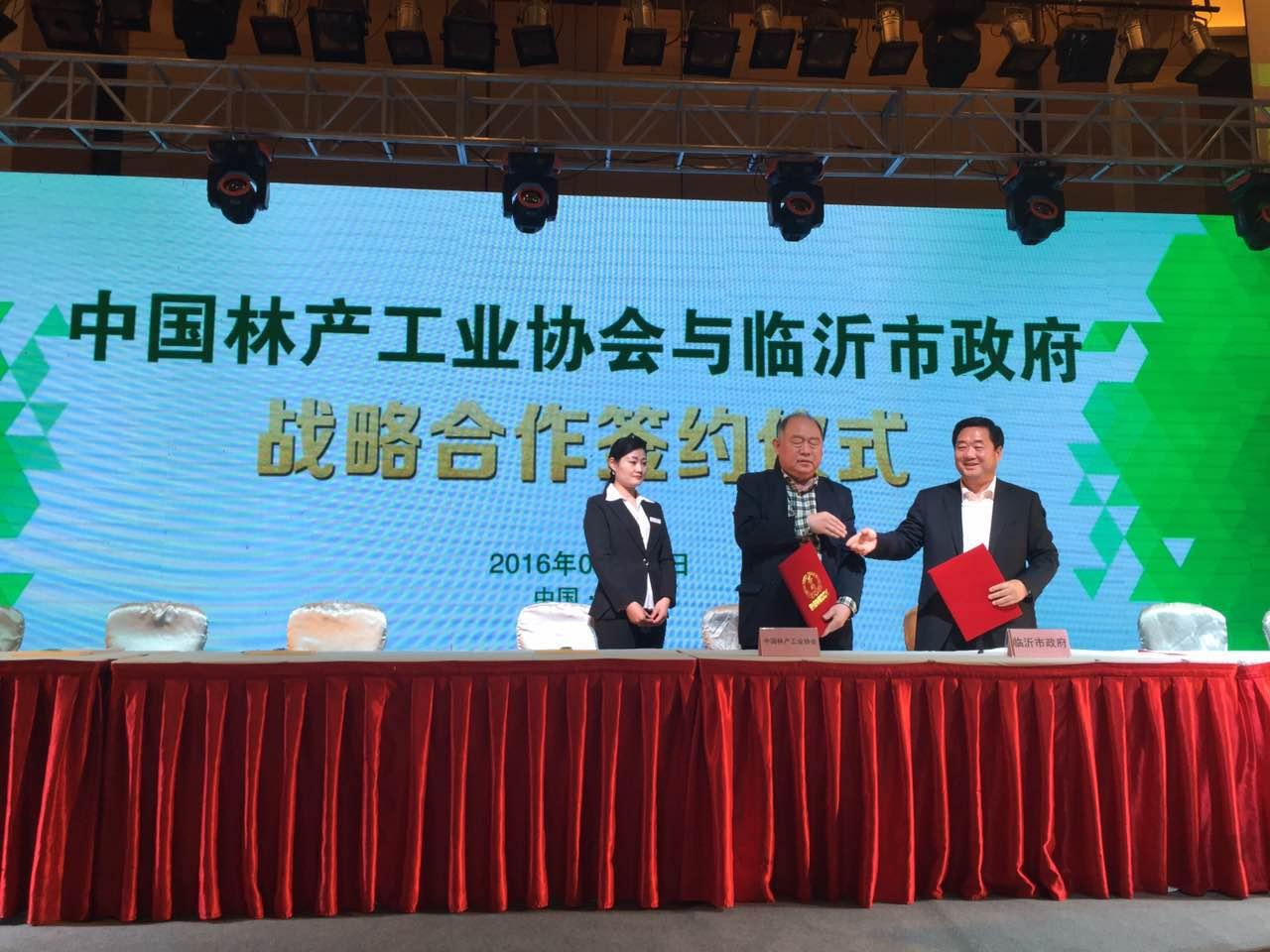 中国木业网李总应邀参加2016中国木业发展蒙山论坛