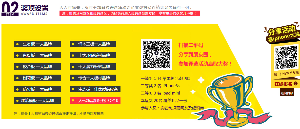2016中国板材、木门十大品牌网络评选强势登陆