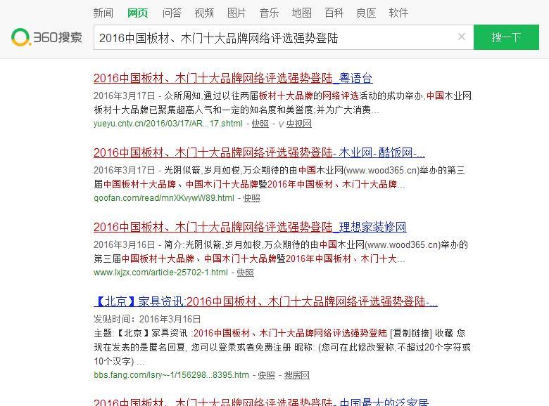 中国十大板材、木门品牌网评活动成媒体关注焦点