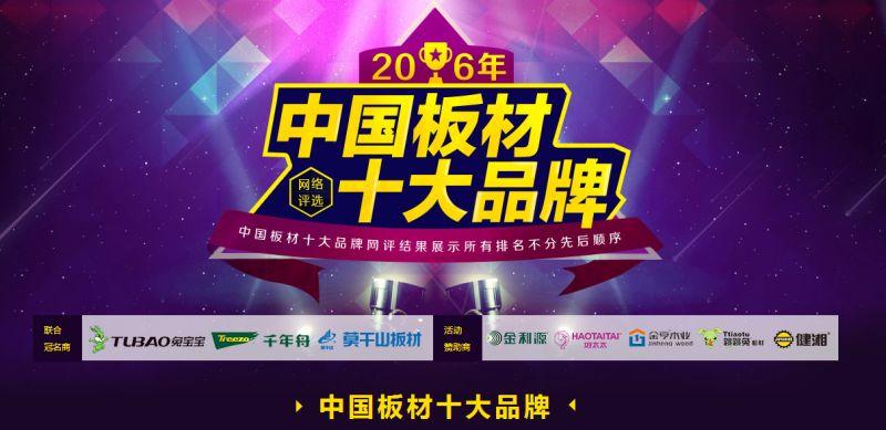 2016年中国板材十大永乐娱乐在线榜单新鲜出炉!