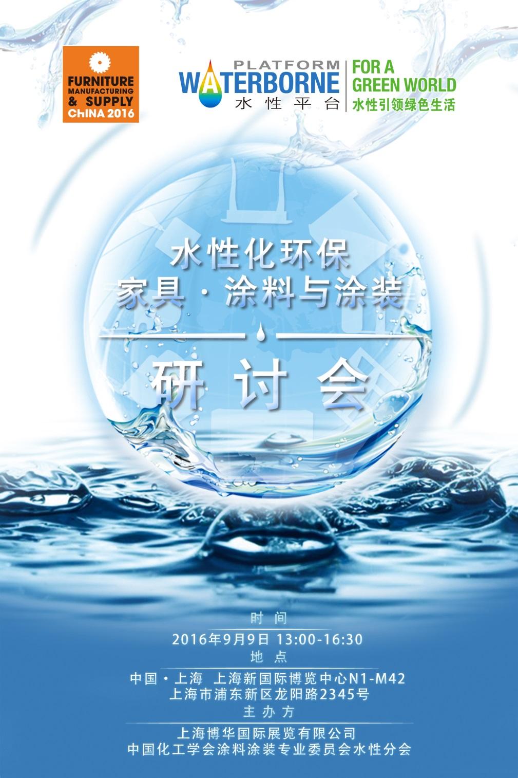 FMC China 2016,启航在即,9月共襄行业盛典