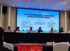 """贺""""中国森林认证-产销监管链示范单位""""落户千…"""