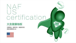"""大友地板被授予""""中国森林认证产销监管链示范试…"""