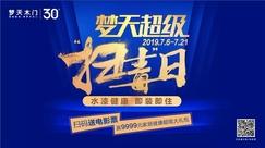 刘德华新片《扫毒2》惊喜提档,梦天为官方合作…