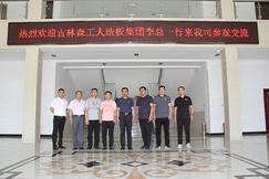 吉林森工人造板集团总经理一行到河南佳诺威木业参观交流