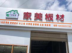 中湘家美�抢占市场 贵州店一旁即将盛大开业