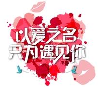 浪漫七夕|鹏森〖缘与你共筑爱巢