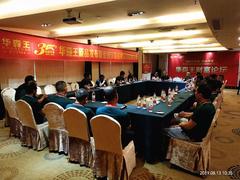 华森王板材新品发布暨香港汉森品牌启动招商大会成功举办!
