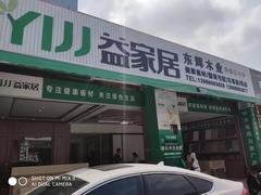 专访 益家居福州首家门店经销商陈东喜