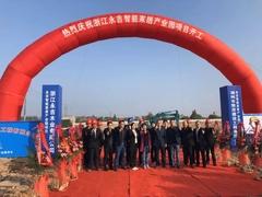 喜讯|热烈庆祝永吉地板新产业园开工仪式圆满举…