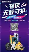 #福庆家居抖音挑战赛# 打开抖音,你们就是家居圈里最靓的仔~